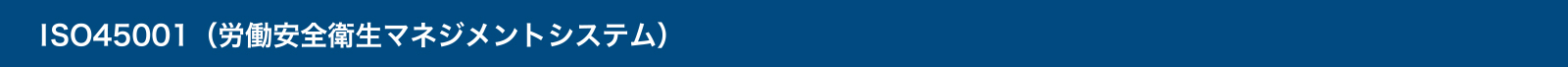 ISO45001(労働安全衛生マネジメントシステム)