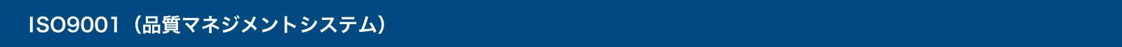 ISO9001(品質マネジメントシステム)